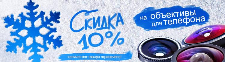 Новогодняя скидка 10% на объективы для телефонов